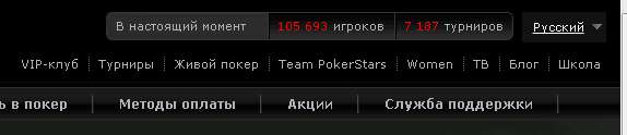 Клиент Покер Старс
