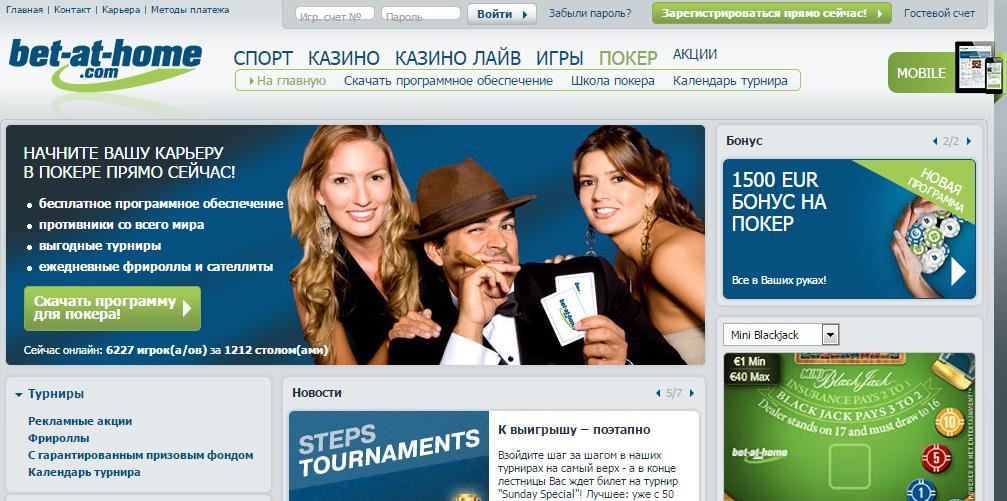 betathome poker.com - официальный сайт