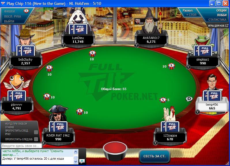 FullTiltPoker - обзор покер-рума