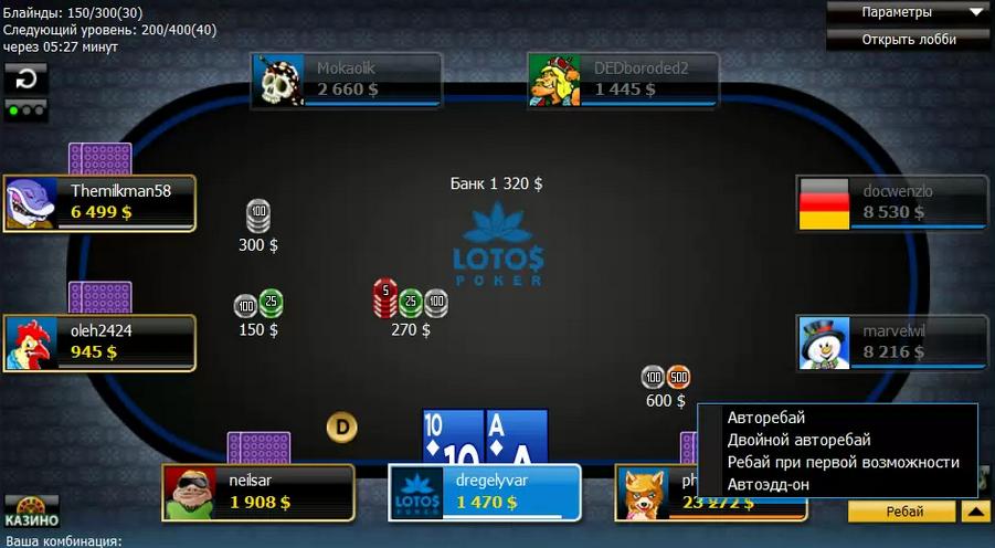 Lotos Poker - покер на деньги