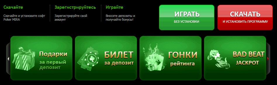бонус от pokermira.com