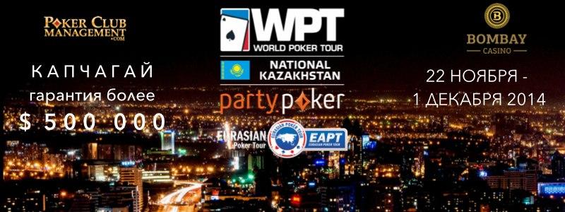 WPT и EPT в Казахстане
