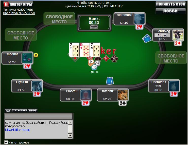 0 Онлайн Покер