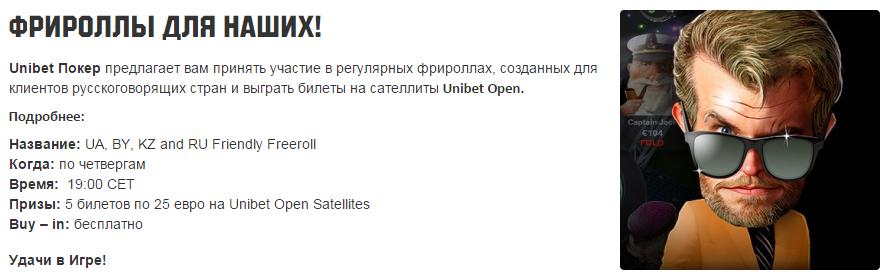 Фрироллы - бесплатные турниры