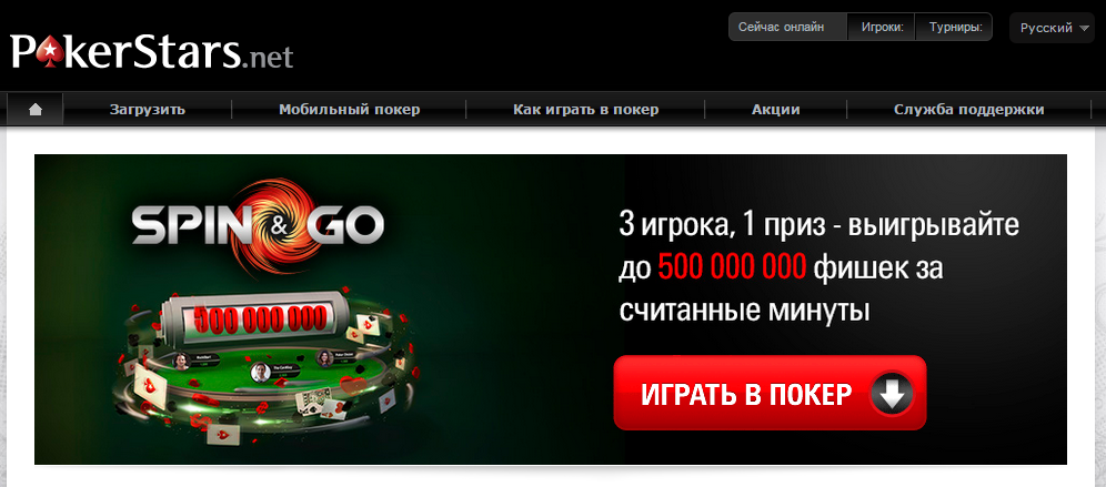 PokerStars.net