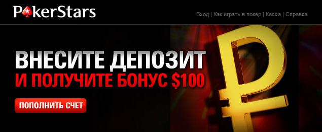 бонус ПокерСтарс 50%