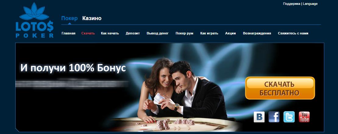 Бездепозитный бонус Лотос покер