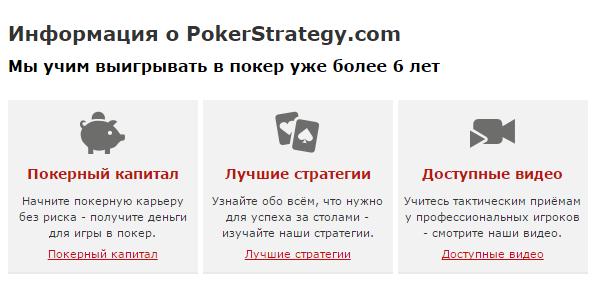Стартовый капитал в покер