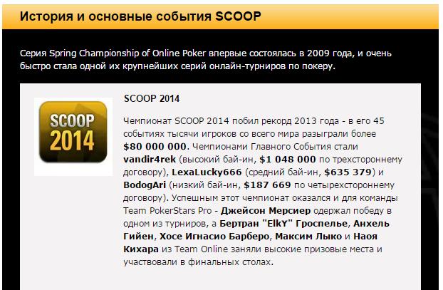 Spring Championship of Online Poker (SCOOP