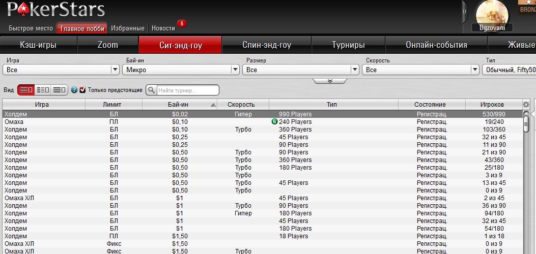 онлайн турниры по покеру