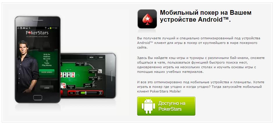 Как установить покер Холдем на смартфон