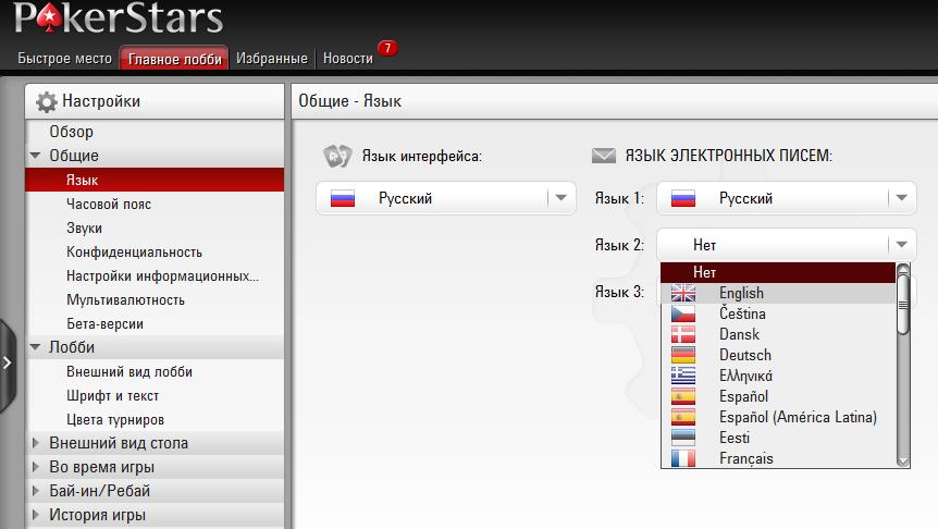 Как скачать покер на русском языке