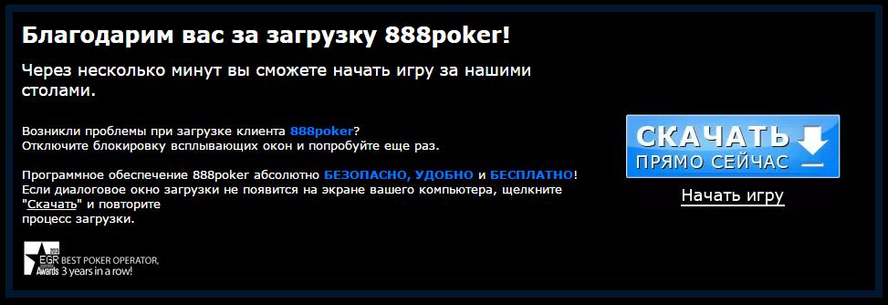 как скачать 888 покер