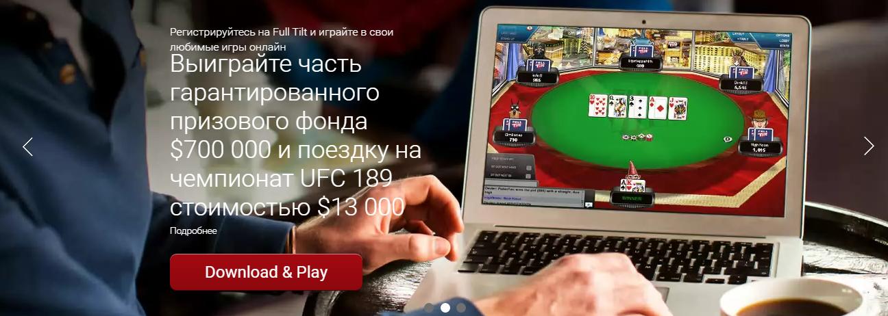 The Stack – на Full Tilt Poker