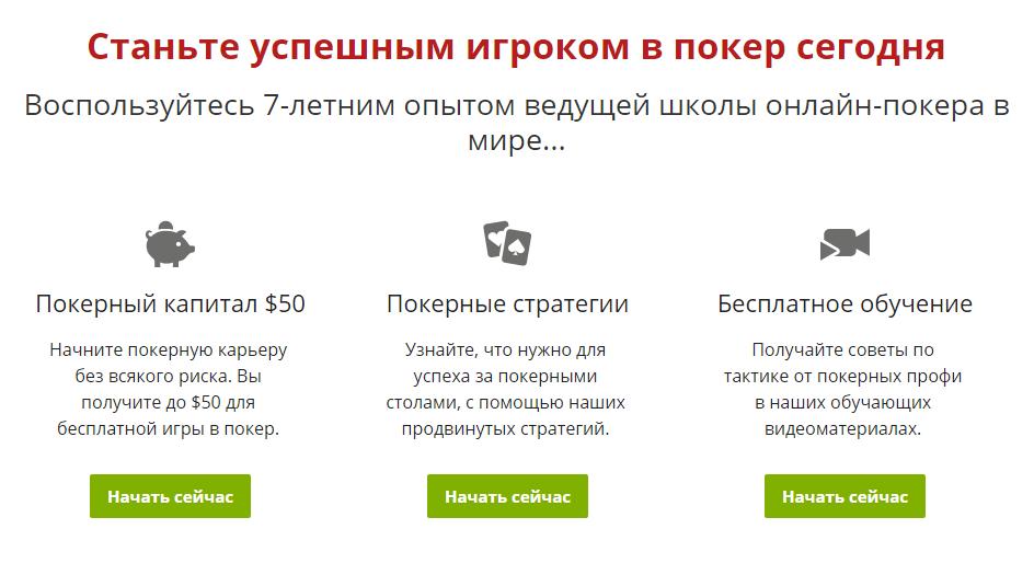 Бесплатные 50 долларов на покер