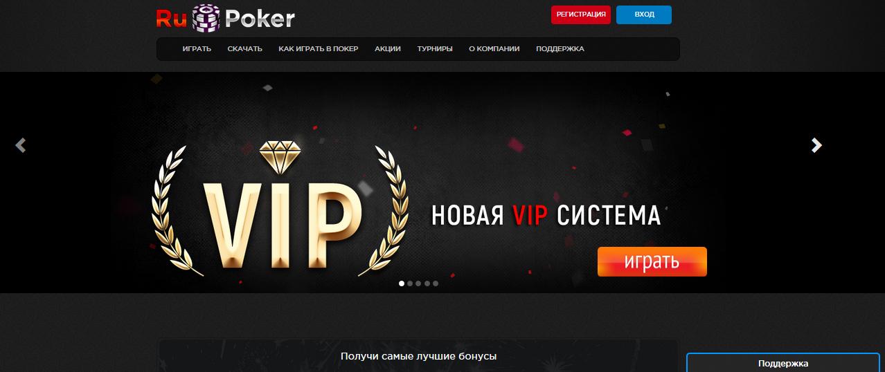 ru_poker_skachat_c7f29