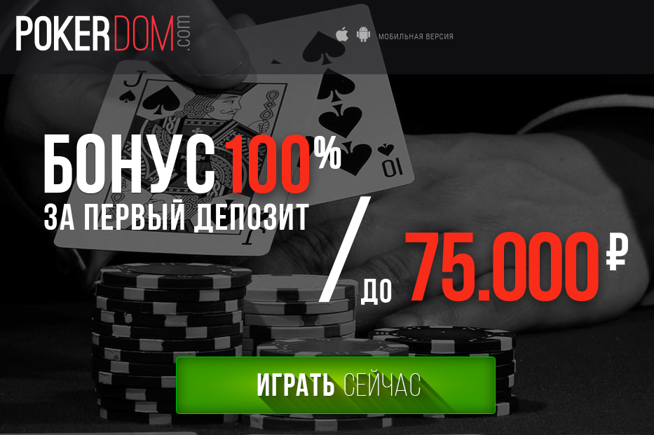pokerdom